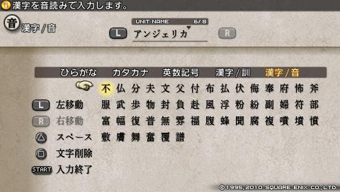 タクティクスオウガ運命の輪 使える文字 漢字音読み ふ