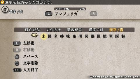 タクティクスオウガ運命の輪 使える文字 漢字音読み み