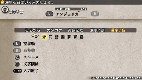タクティクスオウガ運命の輪 使える文字 漢字音読み む