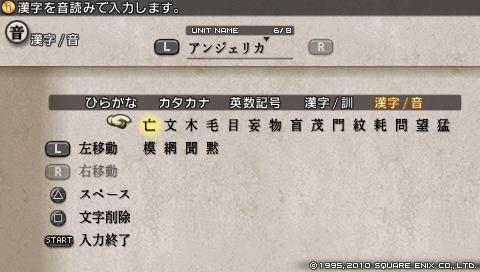 タクティクスオウガ運命の輪 使える文字 漢字音読み も