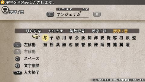 タクティクスオウガ運命の輪 使える文字 漢字音読み よ