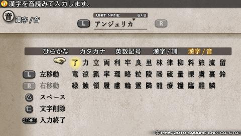 タクティクスオウガ運命の輪 使える文字 漢字音読み り