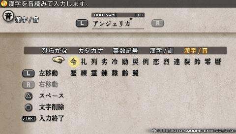 タクティクスオウガ運命の輪 使える文字 漢字音読み れ