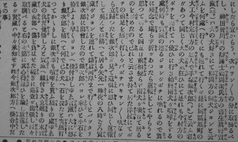 明治27年2月17日、都新聞の犬の飼い主同士による喧嘩記事