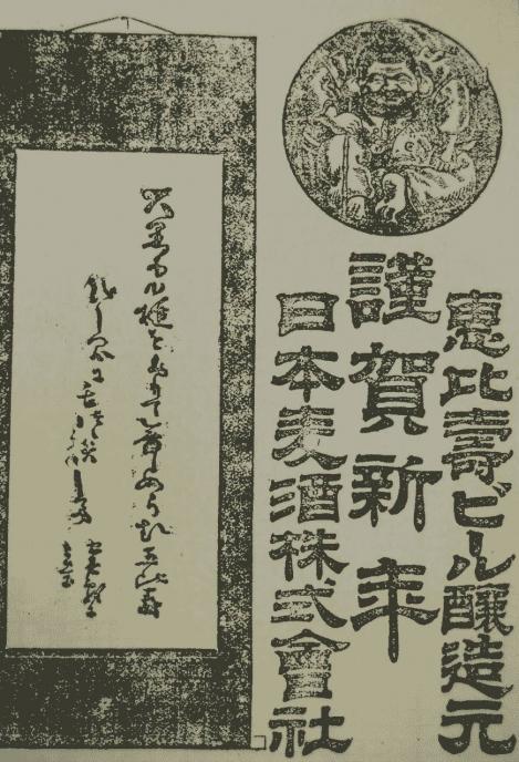 恵比寿ビール 1894年新年あいさつ広告(都新聞)