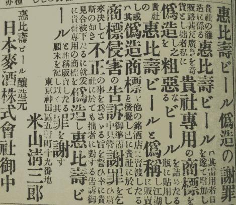 恵比寿ビール偽造への謝罪広告1 米山清三郎の場合