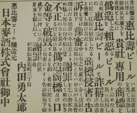 恵比寿ビール偽造への謝罪広告2 内田勇太郎の場合
