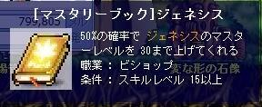Maple091008_203020.jpg