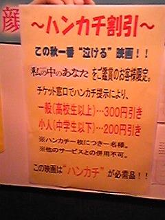 091009ハンカチ割引