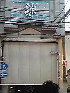 090927錦市場入り口