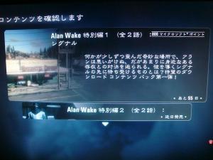 AlanWake_03.jpg