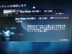 AlanWake_04.jpg