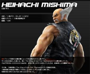 heihachi_20100118230040.jpg