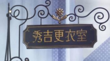 バカテス6話7