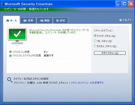microsoft security essential1