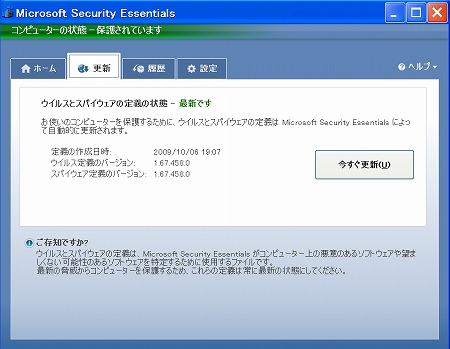 microsoft security essential2