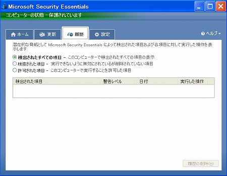 microsoft security essential3
