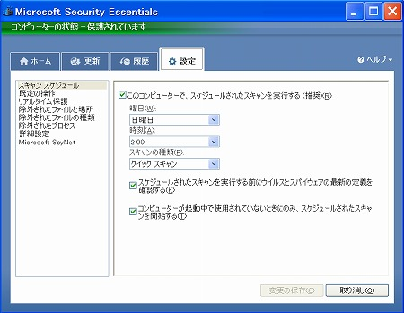microsoft security essential4
