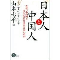 山本七平「日本人と中国人」