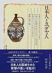 山本七平「日本人とユダヤ人」