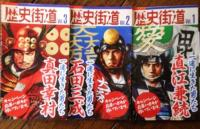 歴史街道 黄桜キャンペーン