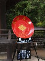 武田神社 鳥居
