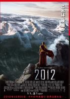 映画「2012」
