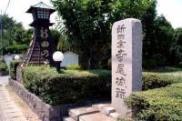 新田乃庄 「寺尾城跡」
