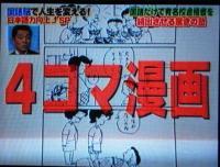 コボちゃん TV