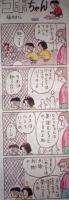 コボちゃん 9860