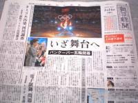 バンクーバーオリンピック 朝日新聞 一面