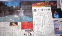 バンクーバーオリンピック 朝日新聞 特集面