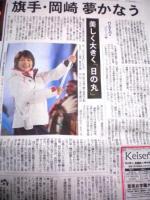 バンクーバーオリンピック 読売新聞 社会面