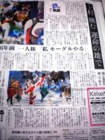 バンクーバーオリンピック   朝日新聞 社会面1