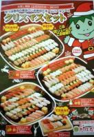 クリスマスに寿司を食べる日本人 2