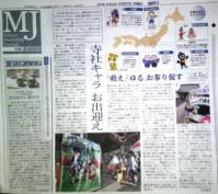 日経新聞 織姫神社