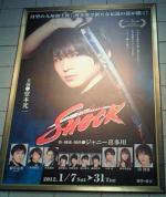 SHOCK博多座