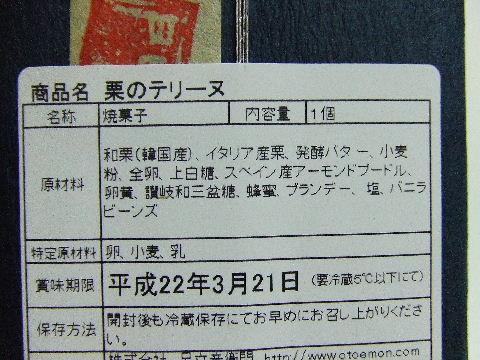 2010_03030023.jpg