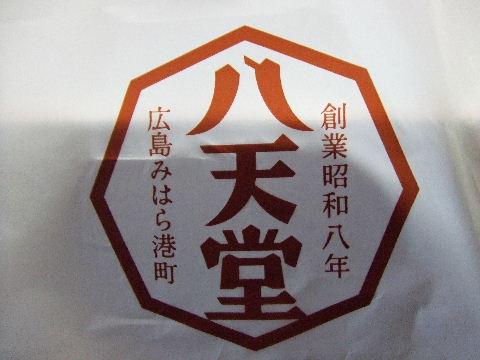 2010_06050031.jpg