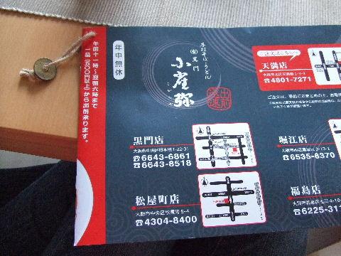 2010_08010036.jpg