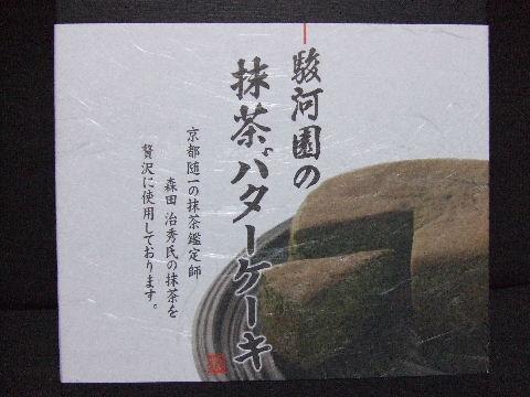 2010_09250021.jpg