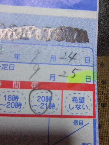 2010_09250029.jpg