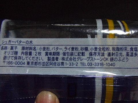 2010_12040005.jpg