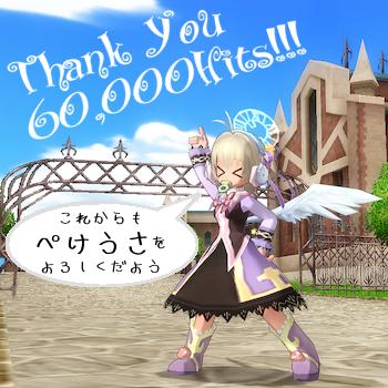 祝60,000Hit!!!