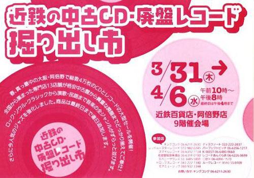 近鉄の中古CD・廃盤レコード2011