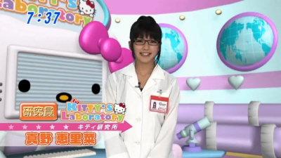 研究員真野恵里ちゃん。