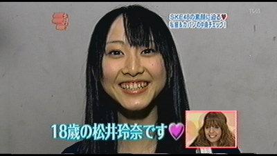 松井玲奈。