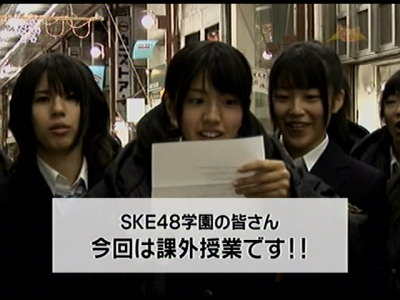 SKE48学園。
