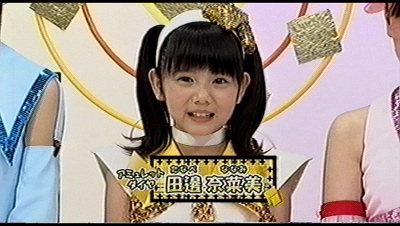 田邊奈菜美。