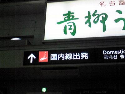 中部国際空港。